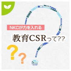 教育CSRって??