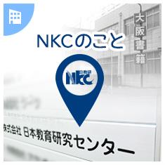 NKCのこと