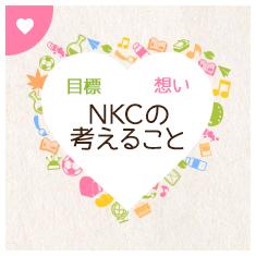 NKCの考えること