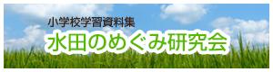 水田のめぐみ研究会
