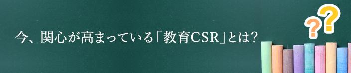 教育CSRとは