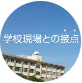 NKCと小・中学校の教科別研究会