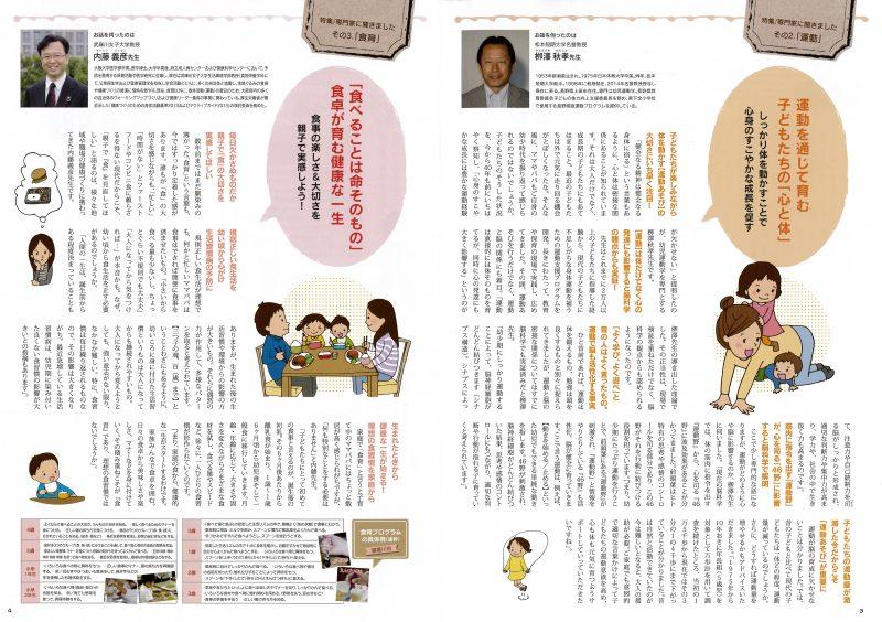 子育てBook中面01