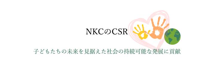 NKCのCSR-子どもたちの未来を見据えた社会の持続可能な発展に貢献