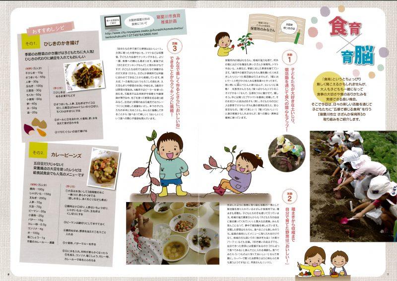 子育てBook中面02